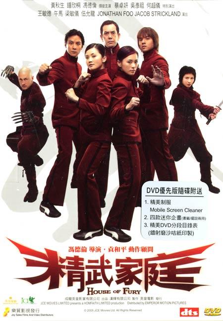 მძვინვარების სახლი (ქართულად) - House of Fury / Jing mo gaa ting (2005)
