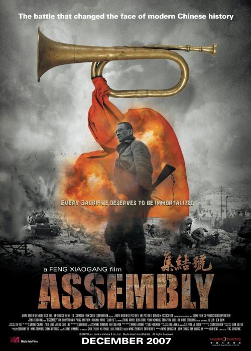ღირსების სახელით Assembly / Ji jie hao