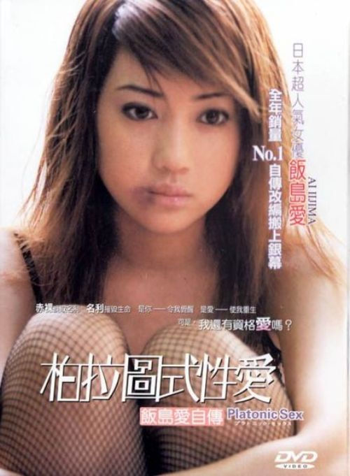 http://asianflixs.files.wordpress.com/2010/03/0platonic.jpg