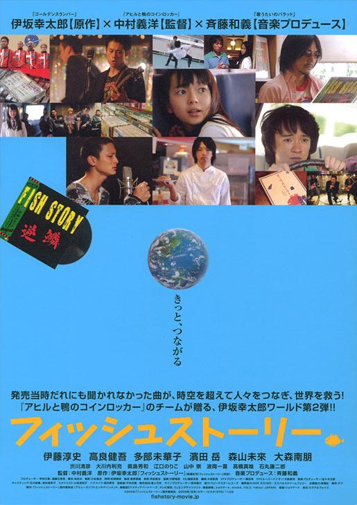 September 2010 sadako 39 s movie shack for Fish story movie