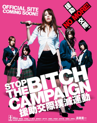 Stop the Bitch Campaign (trilogy)