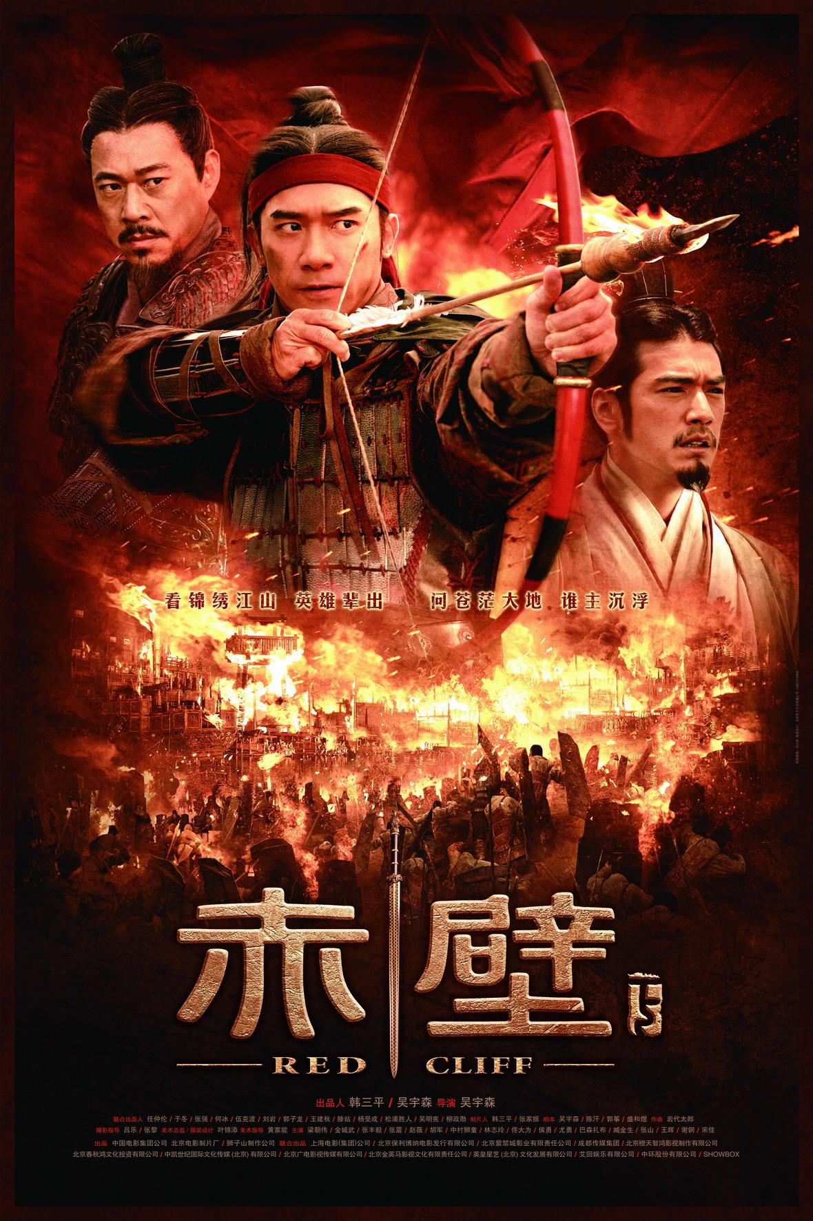 Red Cliff (2008)   Sadako's Movie Shack