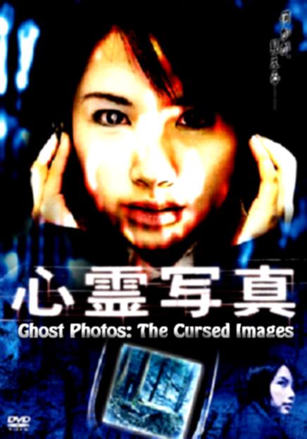 Ghost Train (2006) - UNCUT