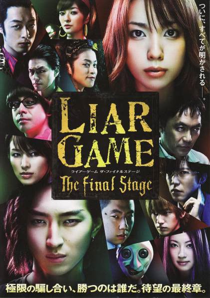 Liar Game: The Final Stage movie