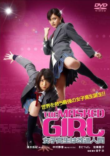 That Asian girl ten shools movies