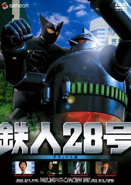 Tetsujin 28 (2005)