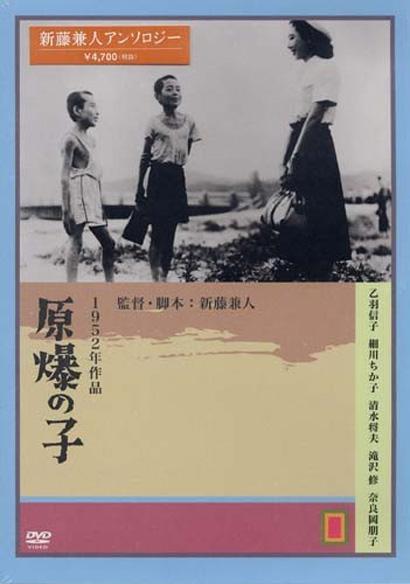 Children Of Hiroshima DVD