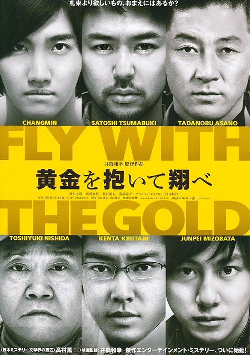 fly with the gold new