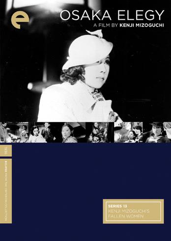 Osaka Elegy DVD