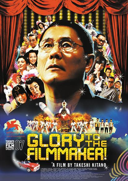545007-glory_to_the_filmmaker_movie_poster_2007