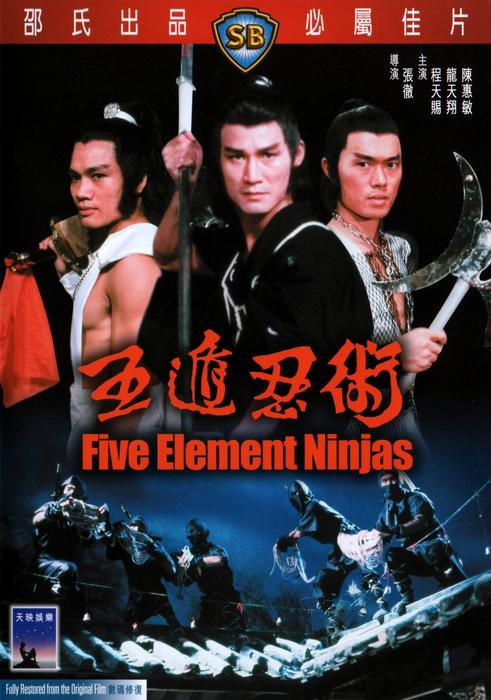 600full-five-element-ninjas-(chinese-super-ninjas)-poster