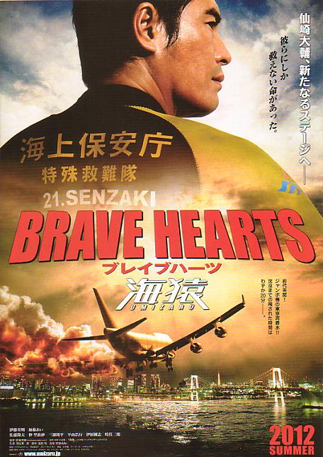 Brave-Hearts-Umizaru-2012-Movie-Poster-2