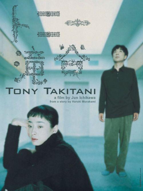tony_takitani