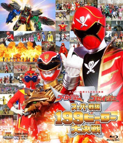 cover_gokaiger_goseiger_super_sentai_199_hero_great_battle_regular_jp