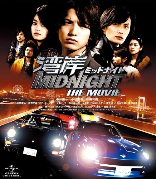 Wangan Midnight The Movie