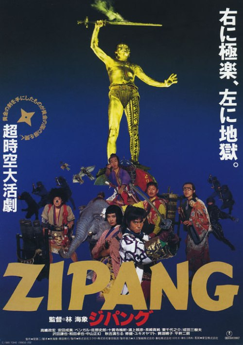 zipang movie