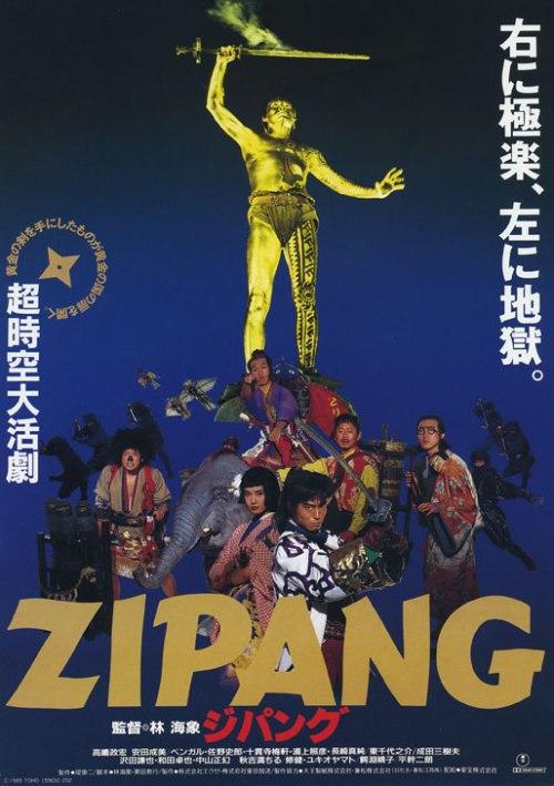 zipang movie