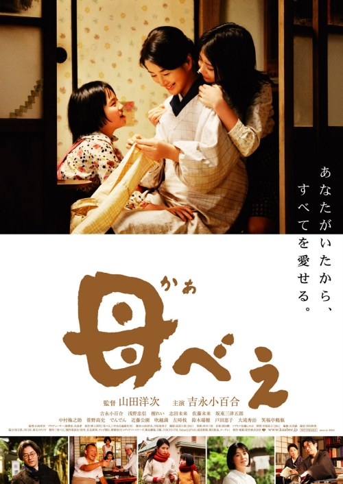 Kabei Our Mother dvd