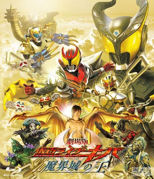 kamen_rider_kiva_castle_jp