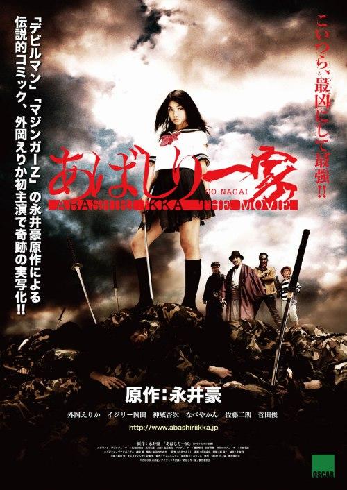 abashiri-ikka-the-movie