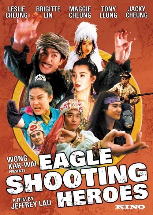 eagleshootingheroesdvdv