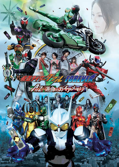Kamen_Rider_W_Forever_A_to_Z_The_Gaia_Memories_of_Fate