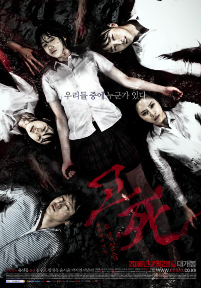 Death-Bell-2-poster