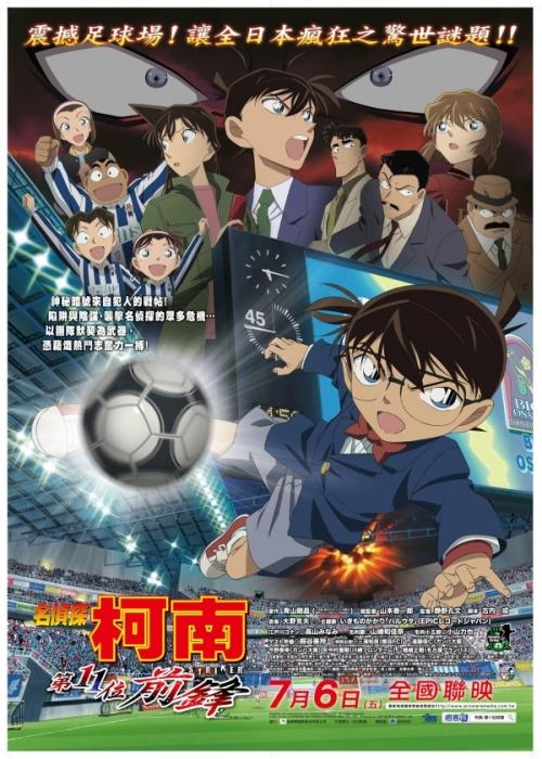 detective-conan -the-eleventh-striker-poster