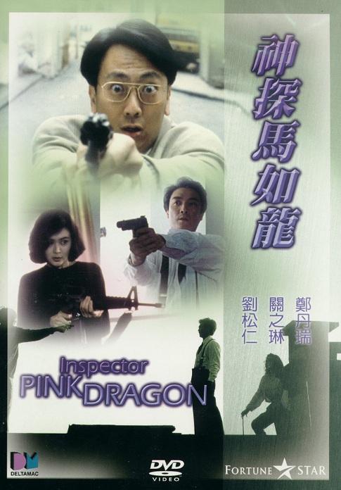 inspector-pink-dragon-1991