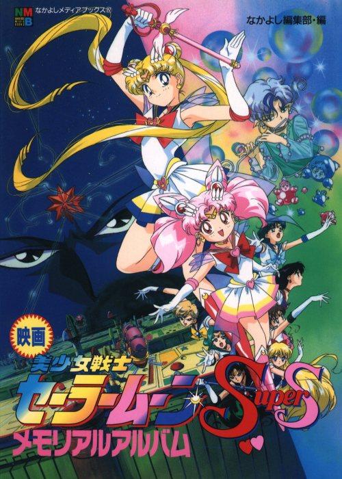 Sailor Moon Super S movie