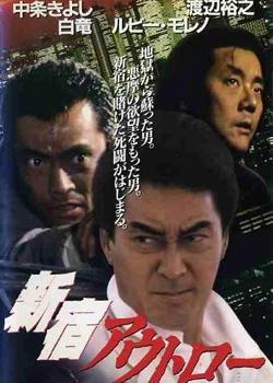 Shinjuku Outlaw dvd