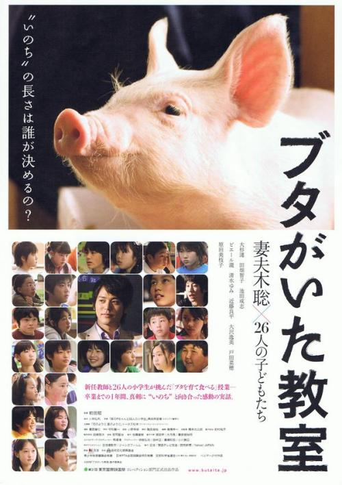school-days-with-a-pig-poster