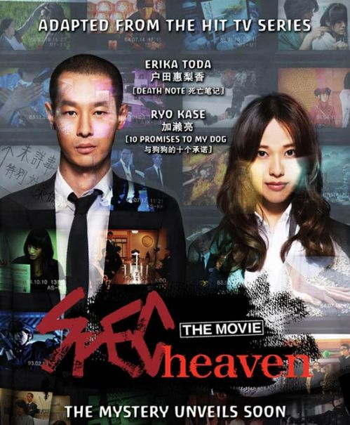 spec-heaven-movie-poster-otaku-house