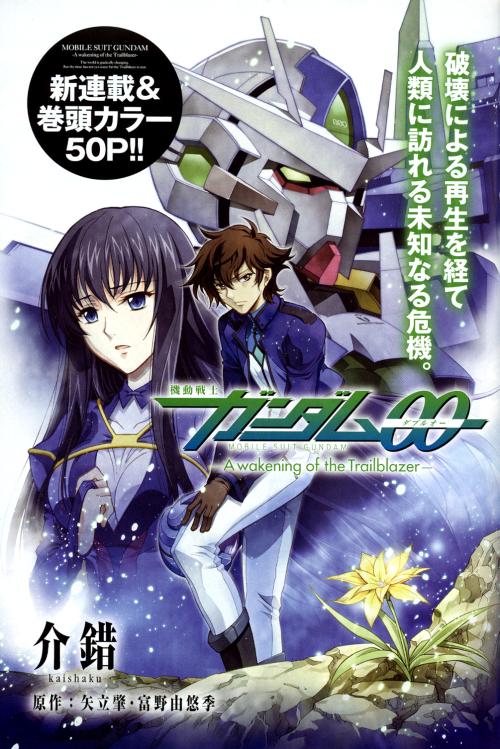 Gundam 00 A wakening of the trailblazer