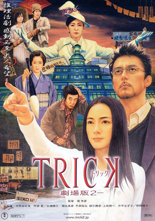 Trick The Movie 2