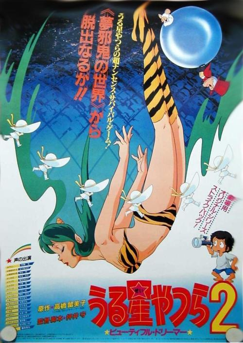 Urusei_Yatsura_Movie_2_Beautiful_Dreamer