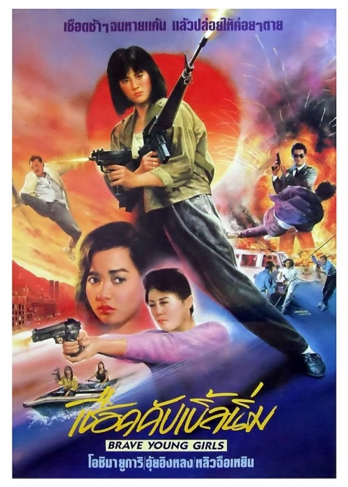 brave young girls (1990)