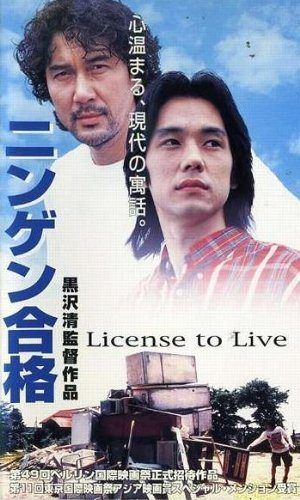 license-to-live