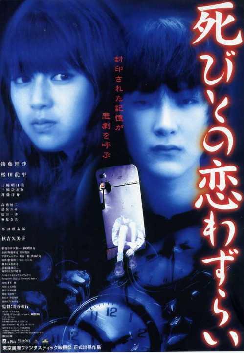 lovesick dead dvd