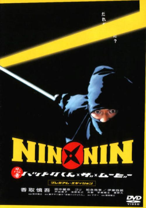 Nin x Nin Ninja Hattori-Kun The Movie dvd