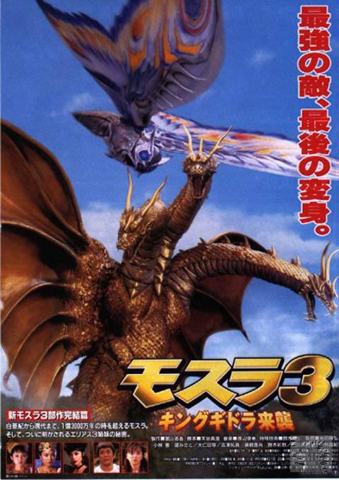 Rebirth of Mothra3 poster