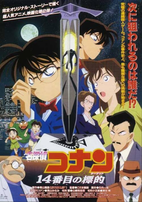 detective-conan-the-fourteenth-target