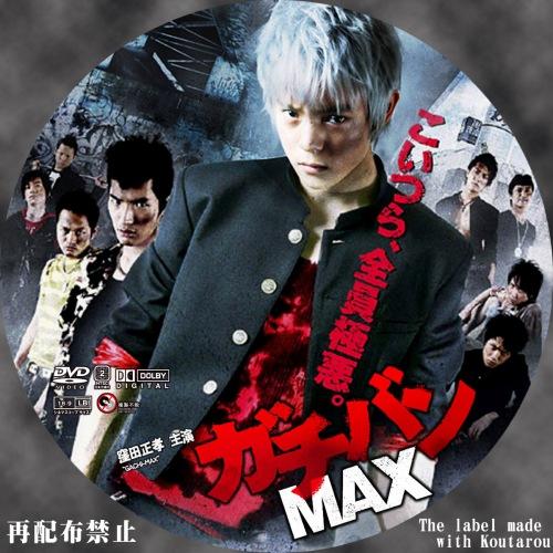 gachi_max