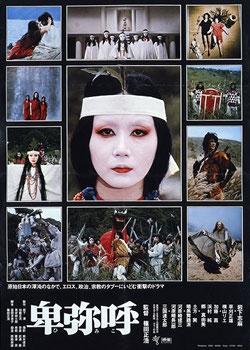 Himiko 1974