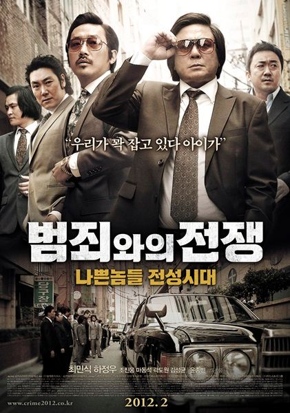 nameless-gangster-korean-movie