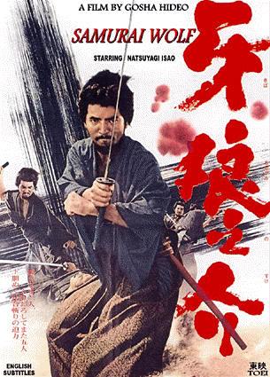 samurai_wolf_cover