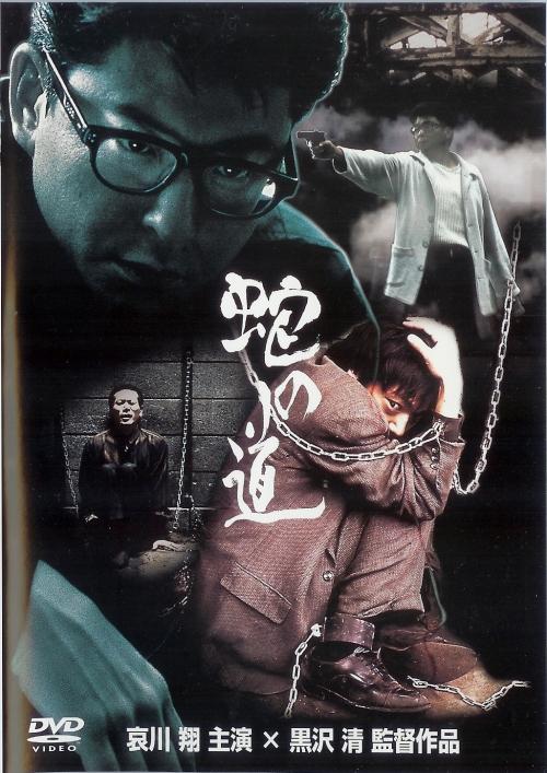 Serpent's Path (1998)