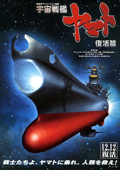Space_Battleship_Yamato_Resurrection