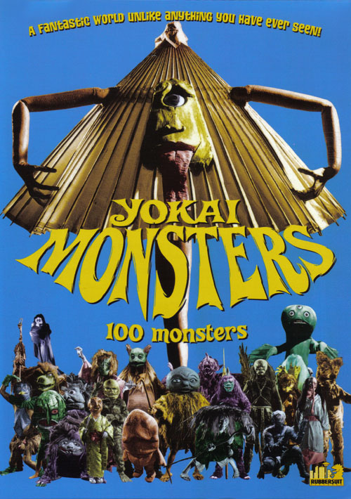 yokai_100_monsters_front