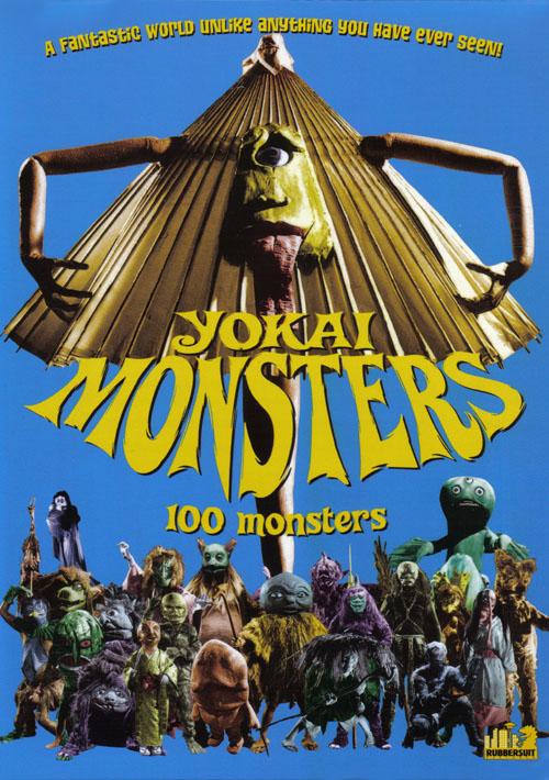 yokai_100_monsters_front